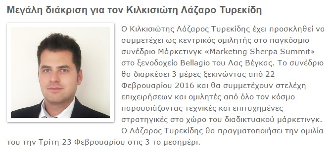 Featured in the Greek Media for my speaking engagement in Marketing Sherpa Summit 2016